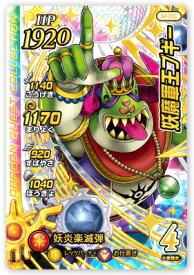 ドラゴンクエスト ダイの大冒険 クロスブレイド 02-056 妖魔軍王ブギー [ギガレア] 【2弾】