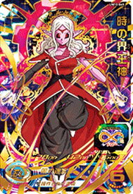 スーパードラゴンボールヒーローズ UM10-045 UR 時の界王神 【ユニバースミッション10弾】 【アルティメットレア】
