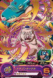 スーパードラゴンボールヒーローズ UM3弾 R 七星龍 (UM3-035)【ドラゴンタックル】