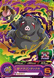 スーパードラゴンボールヒーローズ UM4弾 R 七星龍:ゼノ (UM4-040)