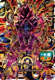 スーパードラゴンボールヒーローズ UM8-048 UR 暗黒ゴジータ 【ユニバースミッション8弾】 【アルティメットレア】