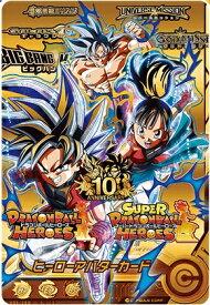 スーパードラゴンボールヒーローズ ヒーローアバターカード 【 10周年記念アニバーサリー 】