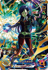 スーパードラゴンボールヒーローズ BM5-063 UR ロベル 【ビッグバンミッション5弾】 【アルティメットレア】