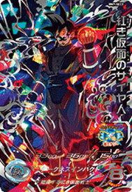 スーパードラゴンボールヒーローズ BM7-SEC2 UR 紅き仮面のサイヤ人 【ビッグバンミッション7弾】 【シークレットアルティメットレア】