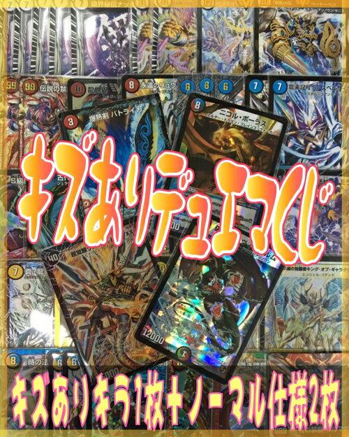 ★デュエルマスターズ キズありデュエマくじ★【あの人気カードが当たるかも?!】