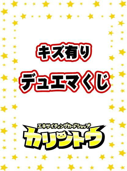 ★デュエルマスターズ キズありデュエマくじ★