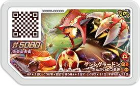 ポケモンガオーレ UL5-049 ゲンシグラードン [グレード5] 【ウルトラレジェンド5弾】