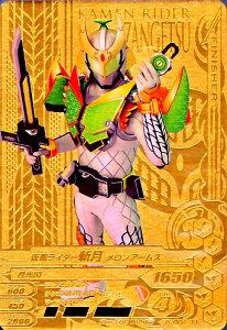 ガンバライジング  PR  仮面ライダー斬月 メロンアームズ   (G-004)  【極極ゴールドカードキャンペーン】