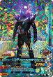 ガンバライジングBS1-044LR仮面ライダービルド???【バーストライズ1弾】【レジェンドレア】
