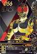 ガンバライジングBS1-056★LR仮面ライダーBLACK【バーストライズ1弾】【レジェンドレア(パラレル)】