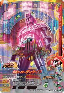 ガンバライジング ZB3-033 LR 仮面ライダーディケイド 【ズバットバットウ3弾】 【レジェンドレア】