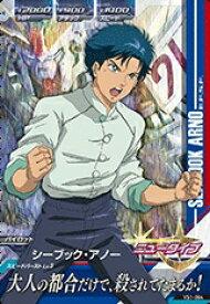 ガンダムトライエイジ VS IGNITION01弾 M (VS1-064) シーブック・アノー 【マスターレア】