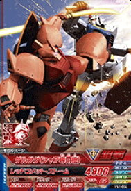 ガンダムトライエイジ VS IGNITION01弾 C (VS1-004) ゲルググ(シャア専用機)