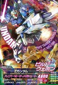 ガンダムトライエイジ VS IGNITION01弾 R (VS1-016) Zガンダム