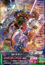ガンダムトライエイジ VS IGNITION01弾 R (VS1-043) ゴトラタン