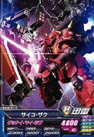 ガンダムトライエイジ VS IGNITION01弾 C (VS1-047) サイコ・ザク