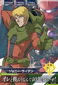 ガンダムトライエイジ VS IGNITION01弾 C (VS1-049) ジョニー・ライデン
