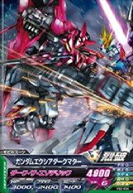 ガンダムトライエイジ VS IGNITION02弾 C (VS2-034) ガンダムエクシアダークマター