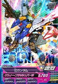 ガンダムトライエイジ VS IGNITION03弾 M (VS3-008) Ξガンダム 【マスターレア】