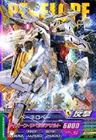 ガンダムトライエイジ VS IGNITION03弾 M (VS3-009) ペーネロペー 【マスターレア】