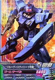 ガンダムトライエイジ VS IGNITION04弾 M (VS4-001) ブルーディスティニー1号機 【マスターレア】