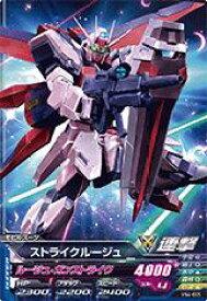 ガンダムトライエイジ VS IGNITION04弾 C (VS4-005) ストライクルージュ 【コモン】