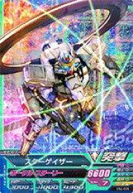 ガンダムトライエイジ VS IGNITION04弾 M (VS4-026) スターゲイザー 【マスターレア】