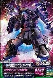 ガンダムトライエイジ VS IGNITION04弾 C (VS4-029) 高機動型ザク(ガイア機) 【コモン】