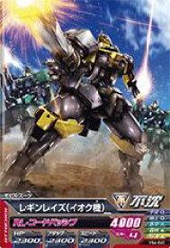 ガンダムトライエイジ VS IGNITION04弾 C (VS4-040) レギンレイズ(イオク機) 【コモン】