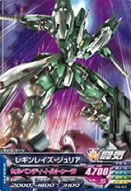 ガンダムトライエイジ VS IGNITION04弾 C (VS4-041) レギンレイズ・ジュリア 【コモン】