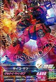 ガンダムトライエイジ VS IGNITION04弾 R (VS4-047) サイコ・ザク 【レア】