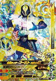 ガンバライジング  バッチリカイガン1弾 LR  仮面ライダーゴースト エジソン魂 (K1-002) 【レジェンドレア】