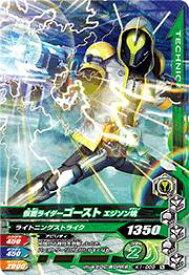ガンバライジング  バッチリカイガン1弾 N  仮面ライダーゴースト エジソン魂 (K1-009) 【ノーマル】
