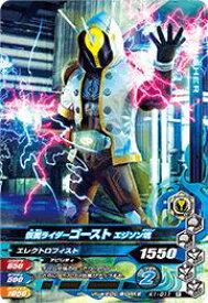 ガンバライジング  バッチリカイガン1弾 R  仮面ライダーゴースト エジソン魂 (K1-011) 【レア】