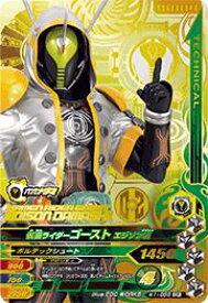 ガンバライジング  バッチリカイガン1弾 CP  仮面ライダーゴースト エジソン魂 (K1-056) 【キャンペーン】