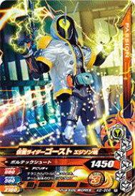 ガンバライジング  バッチリカイガン2弾 R  仮面ライダーゴースト エジソン魂 (K2-006) 【レア】