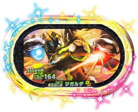 ポケモンメザスタ 2-003 ジガルデ [☆6] [スーパースター] 【2弾】