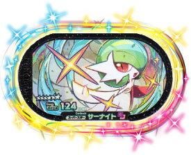 ポケモンメザスタ 2-009 サーナイト [☆6] [スーパースター] 【2弾】
