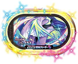 ポケモンメザスタ 2-2-003 ガラルフリーザー [☆6] [スーパースター] 【スーパータッグ2弾】