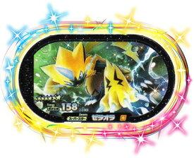 ポケモンメザスタ 2-2-009 ゼラオラ [☆6] [スーパースター] 【スーパータッグ2弾】