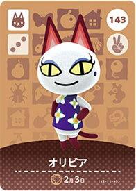 どうぶつの森 amiiboカード No.143 オリビア 【第2弾】