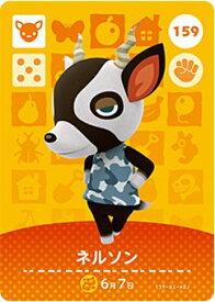 どうぶつの森 amiiboカード No.159 ネルソン 【第2弾】