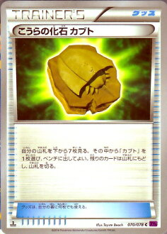 Pokemon card game XY XY10 こうらの fossil helmet (070/078)