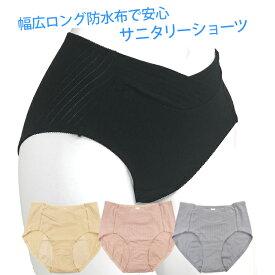 サニタリー ショーツ 生理 パンツ 夜用 多い日 防水 ロング 腰まで 安心 綿 深履き 大きい レディース 全4色 M L LL 3L 4L s610 pc4