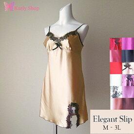 スリップ セクシー ドレス ランジェリー レディース サテン 光沢 上品 かわいい 大きいサイズ 13色 M-3L su960