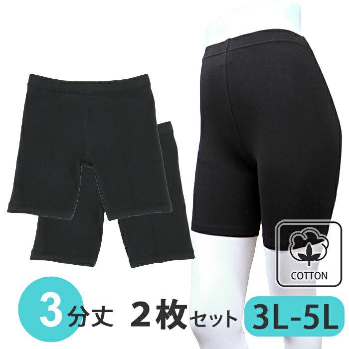 3分丈 2枚組 レギンス スパッツ スカートパンツ中高生 レディース 3L〜5L l130