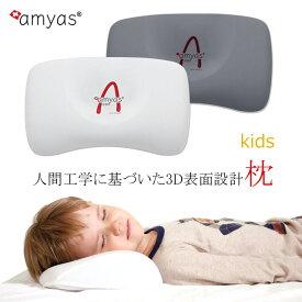 在庫半額 \3990→\1990子供用 枕 3D amyas 人間工学設計 低反発 安眠 快眠 健康枕 mypillowkids