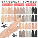 UV手袋 レディース 紫外線対策手袋 スマートフォン対応 通学 通勤 ドライブ 自転車 直接触れない つり革 押しボタン 7071 (pc3)