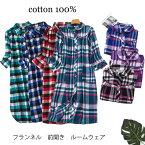チェック柄ルームウエアワンピース綿100%フランネル起毛素材ロングシャツ前開き秋冬春部屋着ゆったりrr8