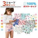 【3枚組】女児ショーツ 肌着 ボクサーパンツ 女の子 福袋 100cm-150cm h370 pc8